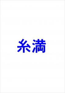 糸満アイコン